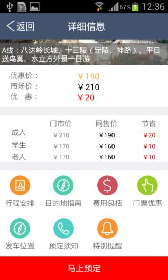 北京旅游集散中心