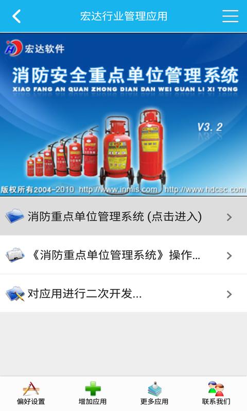 消防安全重点单位管理系统