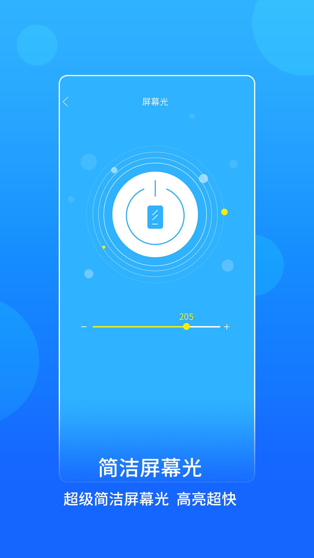 蓝光手电筒截图