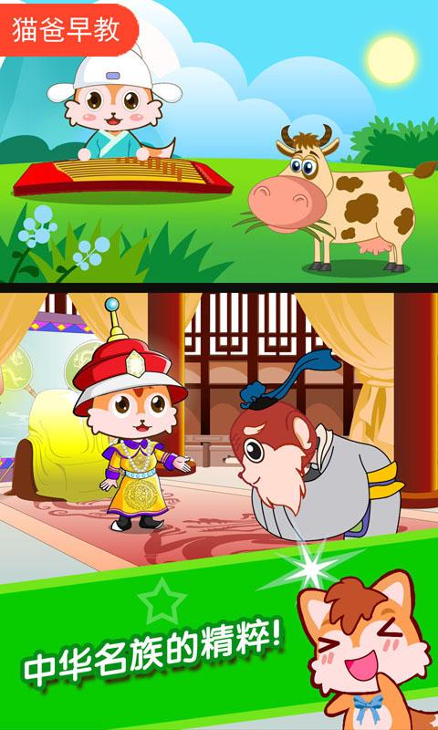 儿童动画成语故事