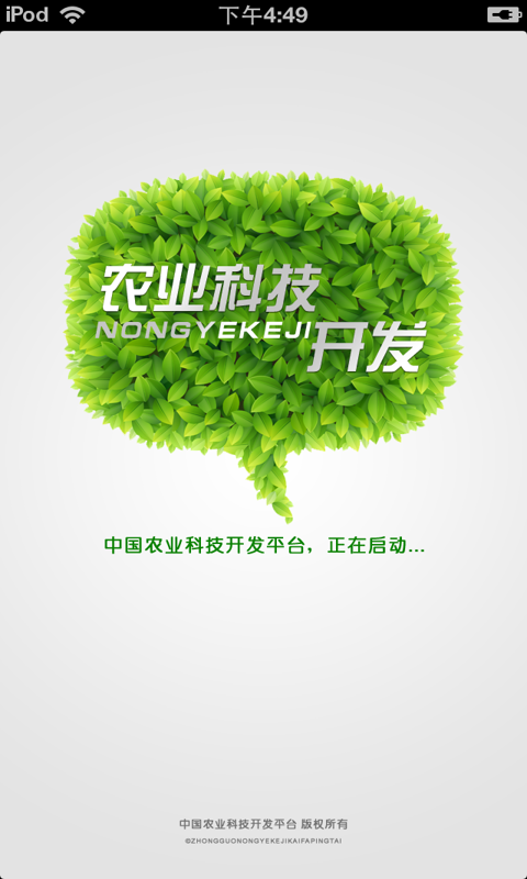 中国农业科技开发平台截图