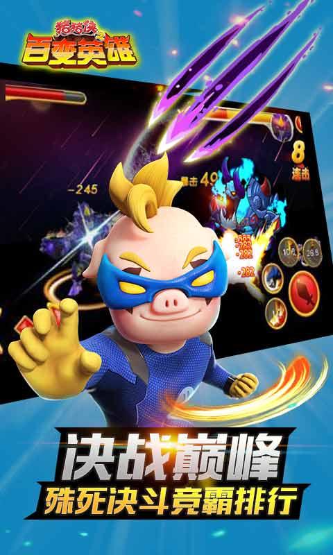 猪猪侠之百变英雄截图