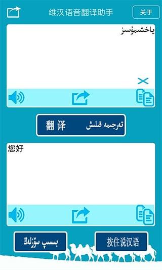 维汉语音翻译助手截图