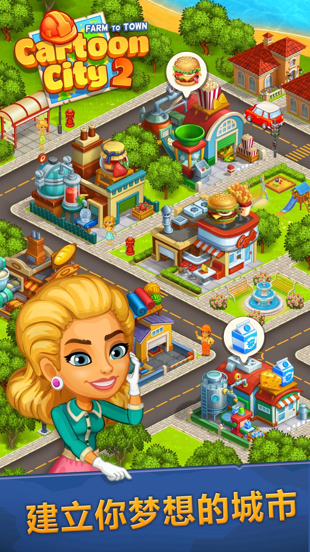 动画城市2