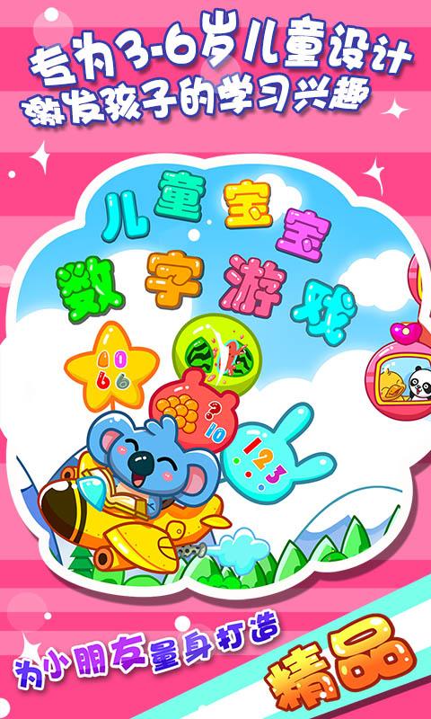 儿童宝宝数字游戏