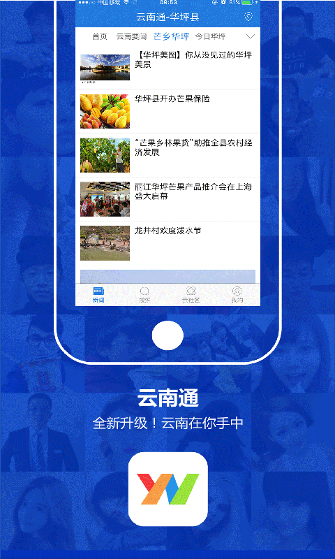 云南通·华坪县