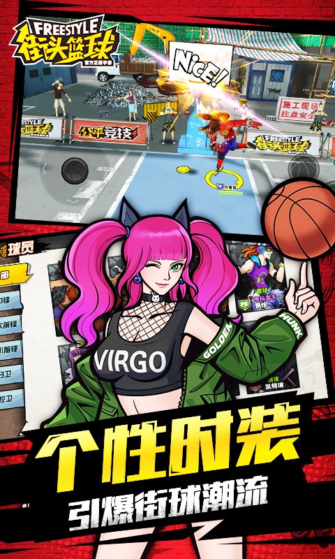 街头篮球截图