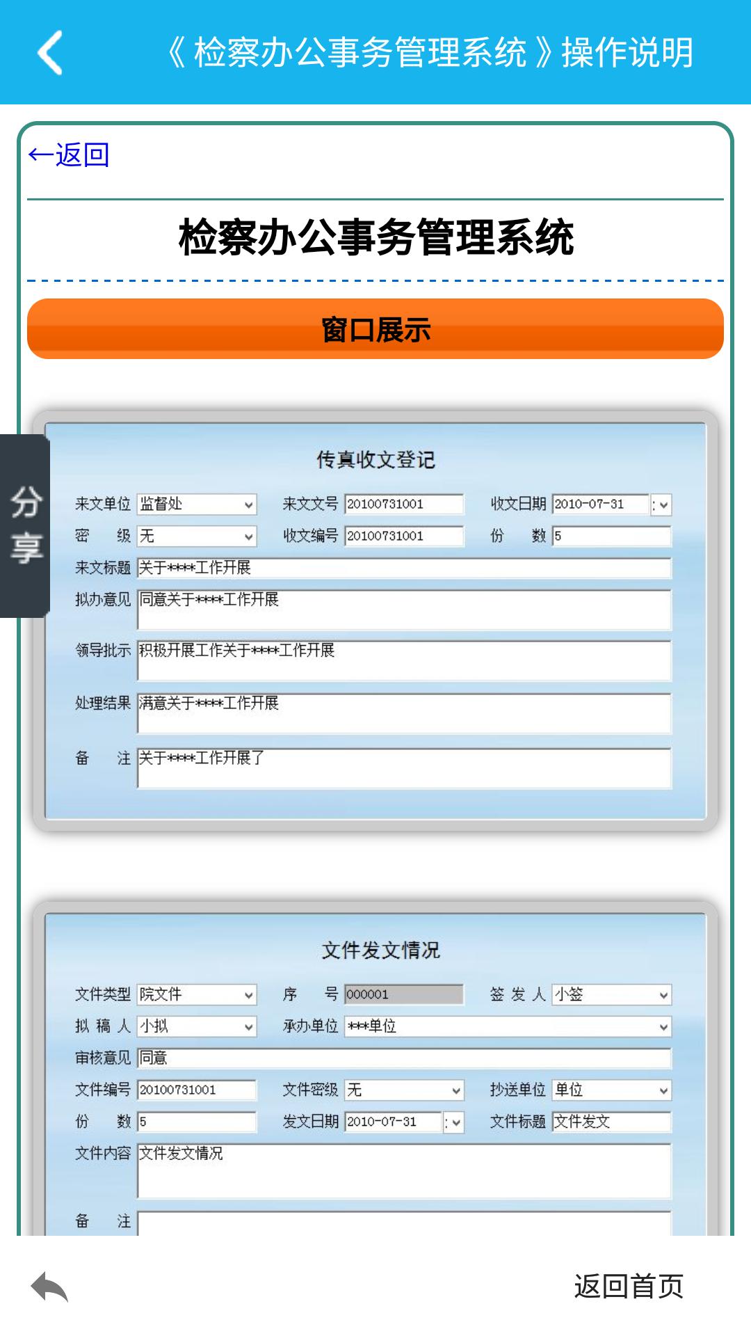 事务办公管理系统