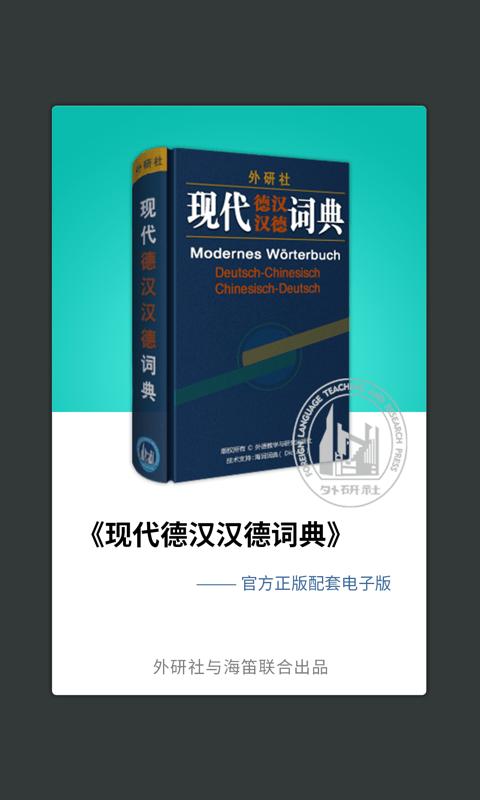 外研社德语词典截图