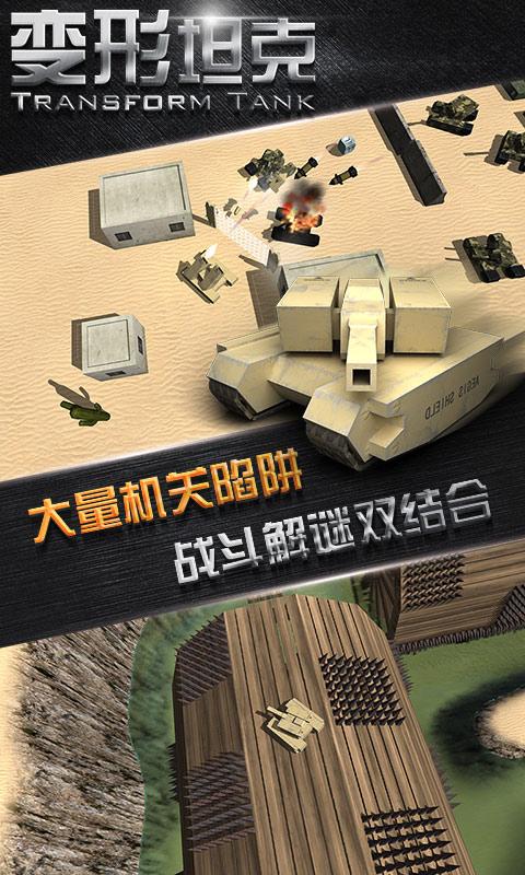 变形坦克截图
