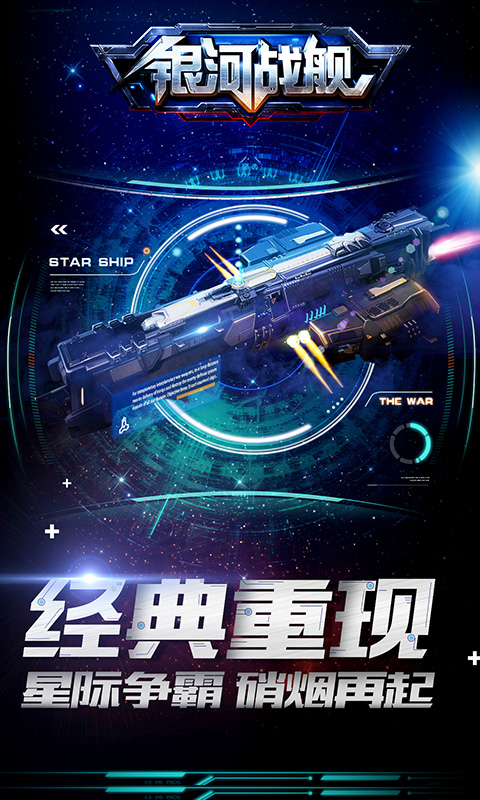 银河战舰截图