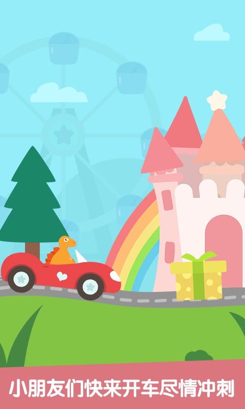 宝宝游戏神奇赛车