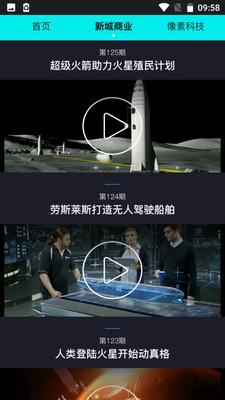 科技星球截图