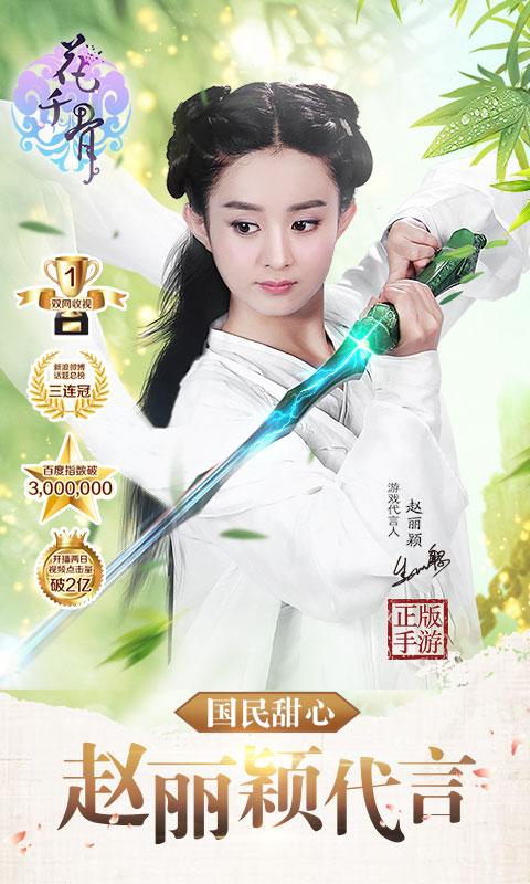 花千骨(赵丽颖代言)图片