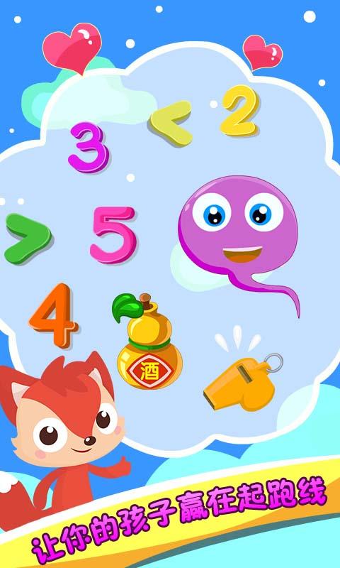 儿童游戏数字认知
