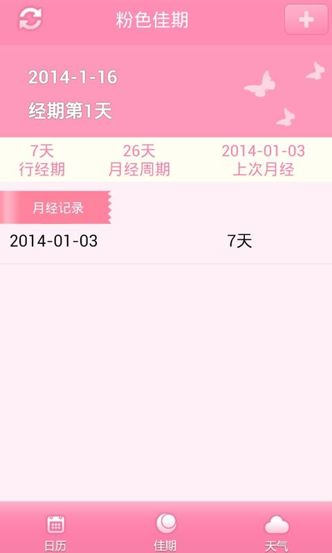 粉色心情V1.0