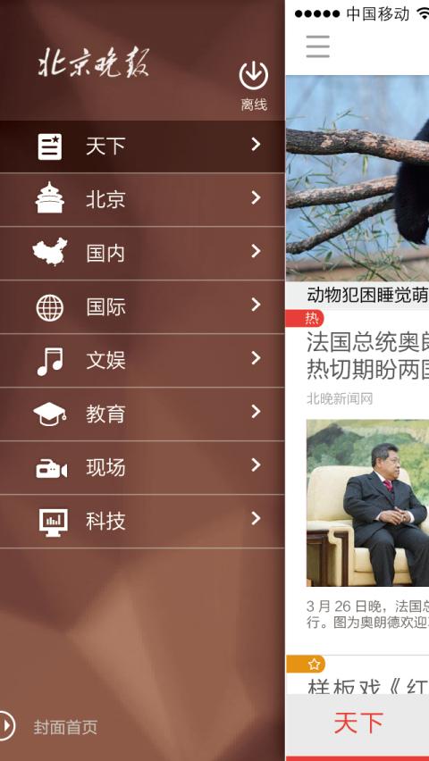 北晚京生活