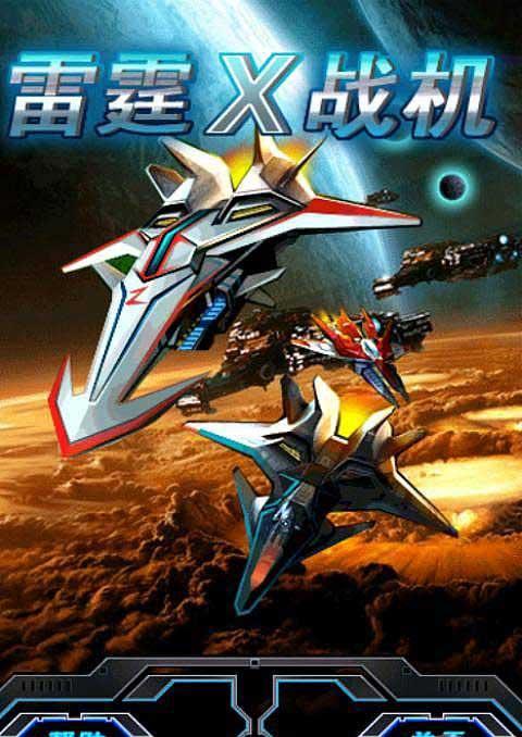 雷霆X战机