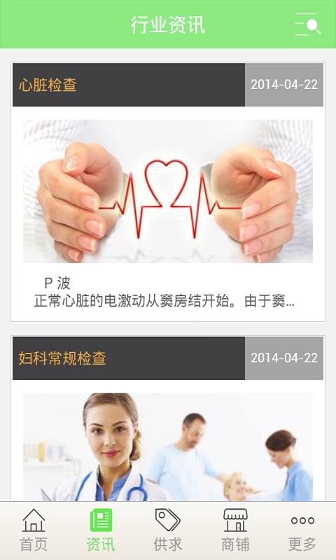 健康管理网截图