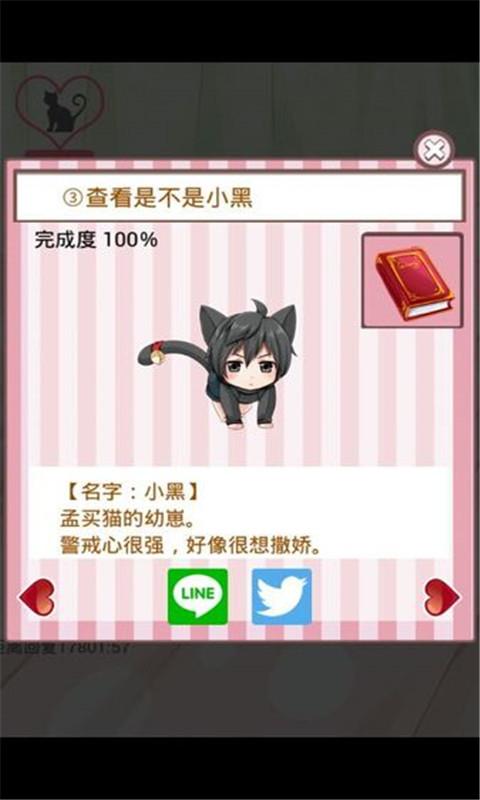 带来幸福的猫咪汉化版