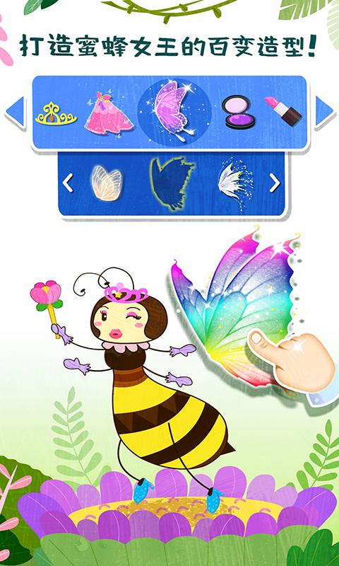奇妙昆虫世界截图