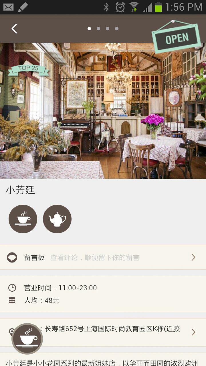 上海小资咖啡截图