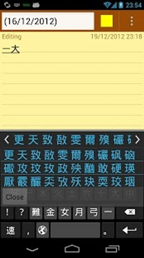 仓颉中文输入法 (兼容 4.2)