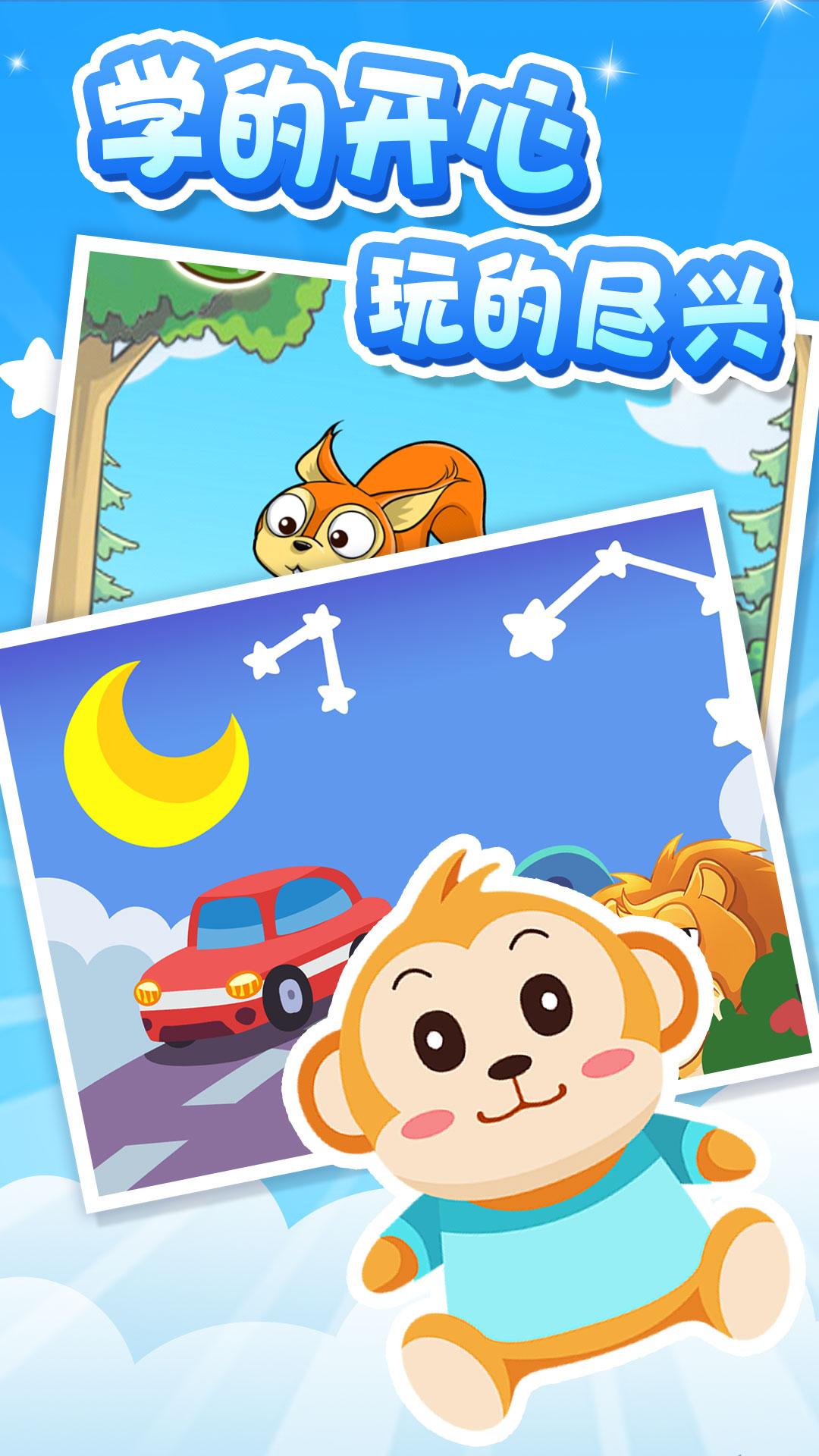 连线游戏里,孩子选择喜欢的场景,可以在动物世界里寻找自己最爱的小