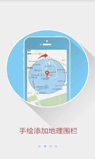 百度地图位置监护