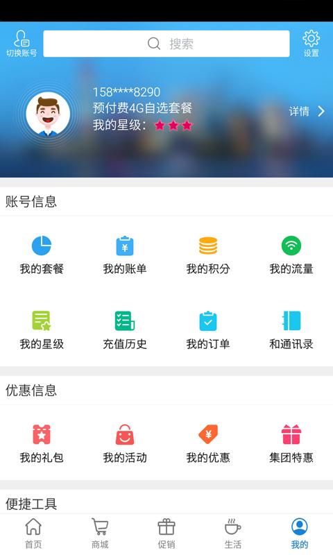 上海移动营业厅截图