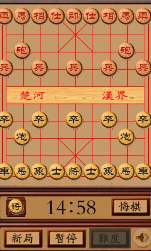 中国象棋棋子ppt分享展示图片
