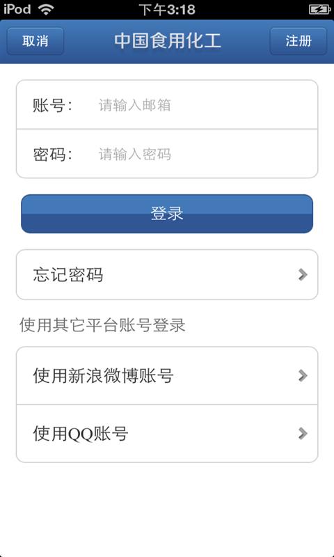 中国食用化工平台
