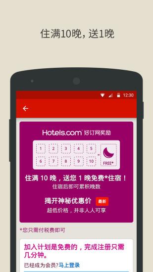 Hotels.com截图