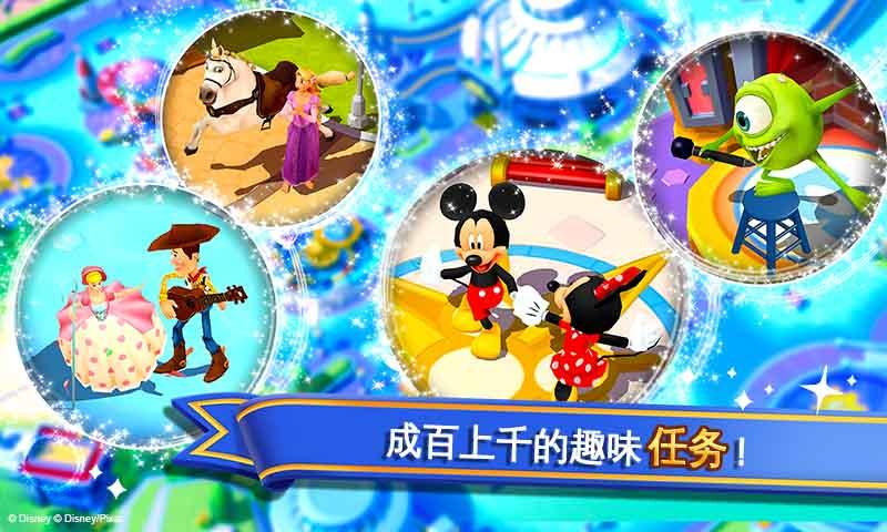 迪士尼梦幻王国截图