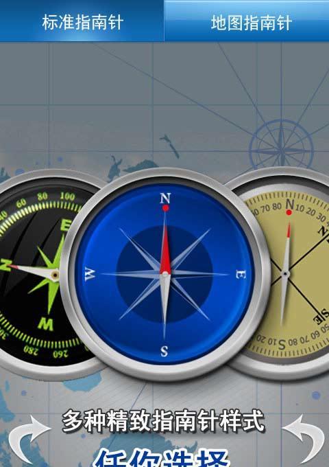 超级指南针截图