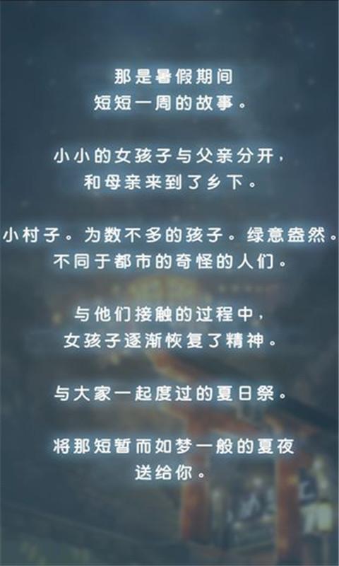 昭和夏日祭物语 汉化版截图
