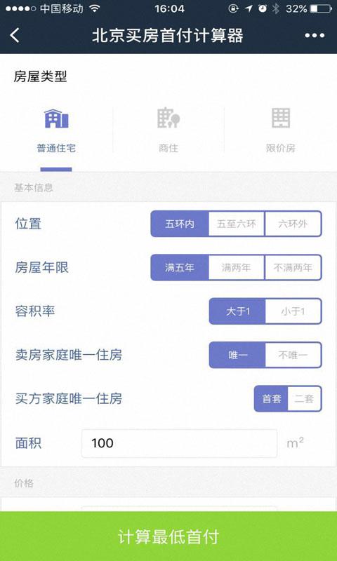 北京买房助手截图