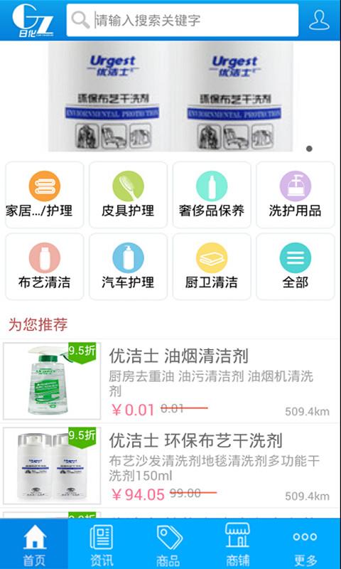 贵州日化网