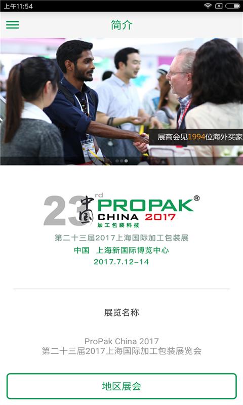ProPak China