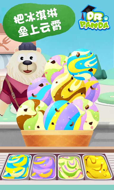 熊猫博士冰淇淋车截图