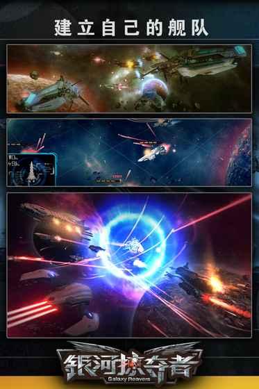 银河掠夺者