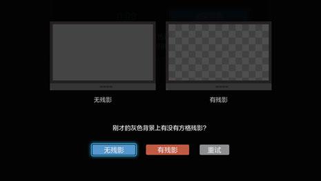 电视屏幕检测