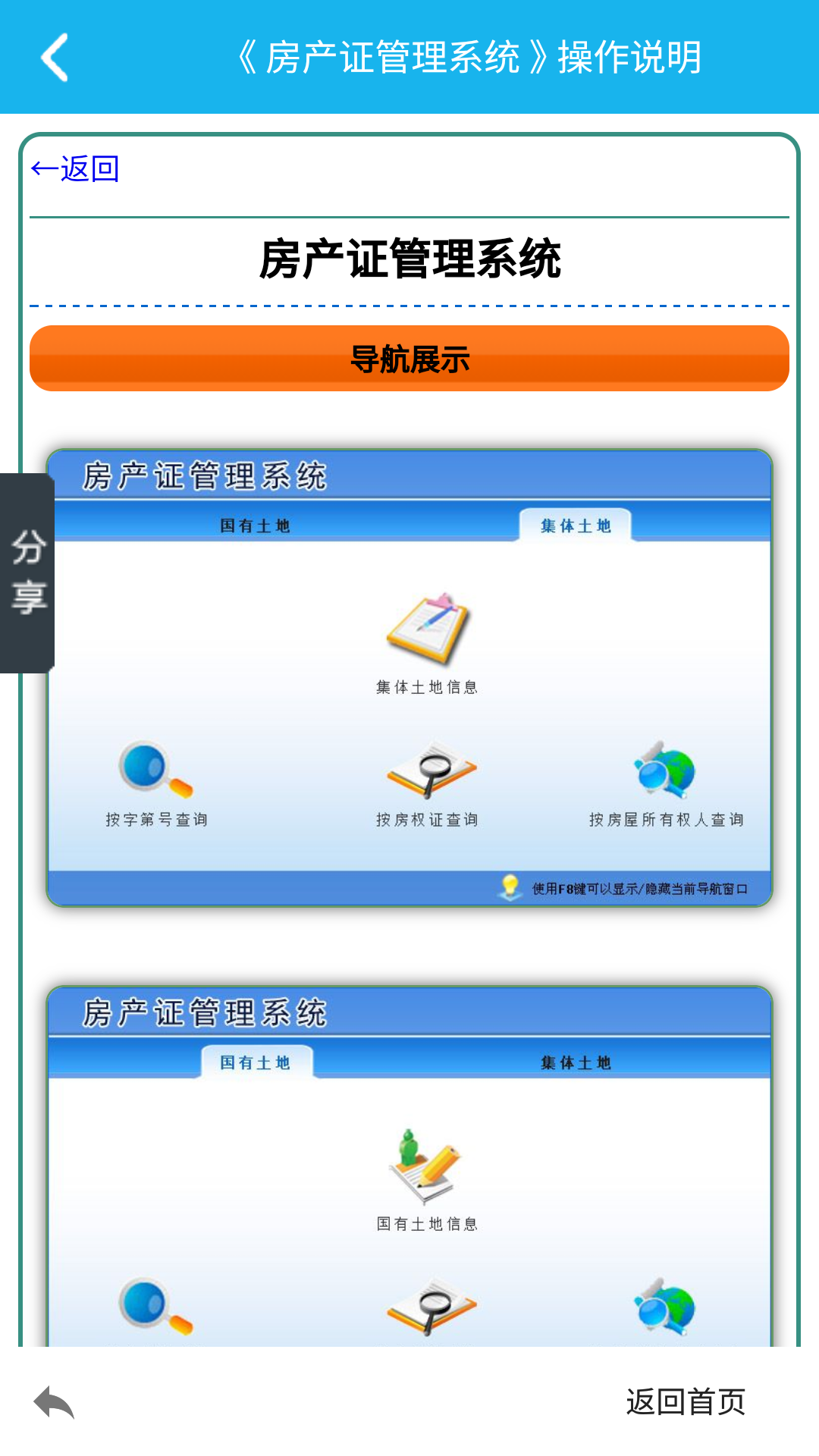 房产证管理系统截图