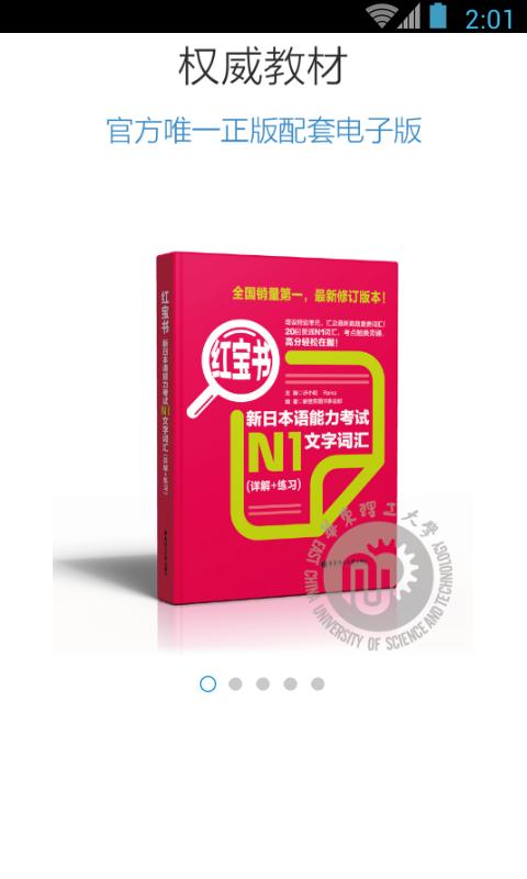 日语N1红宝书