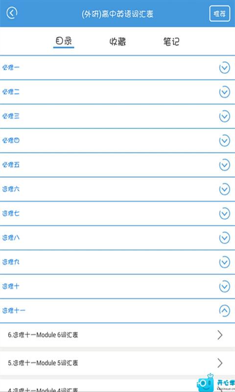 高中外研英语词汇表截图