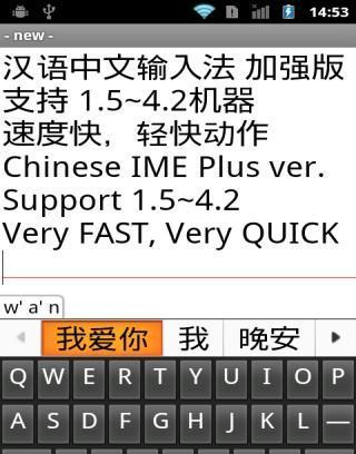 中文拼音输入法 加强版截图