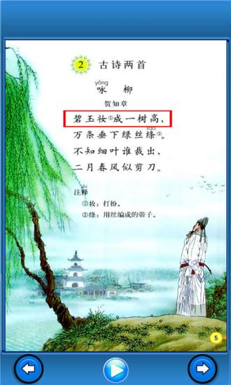 小学语文三年级(下)