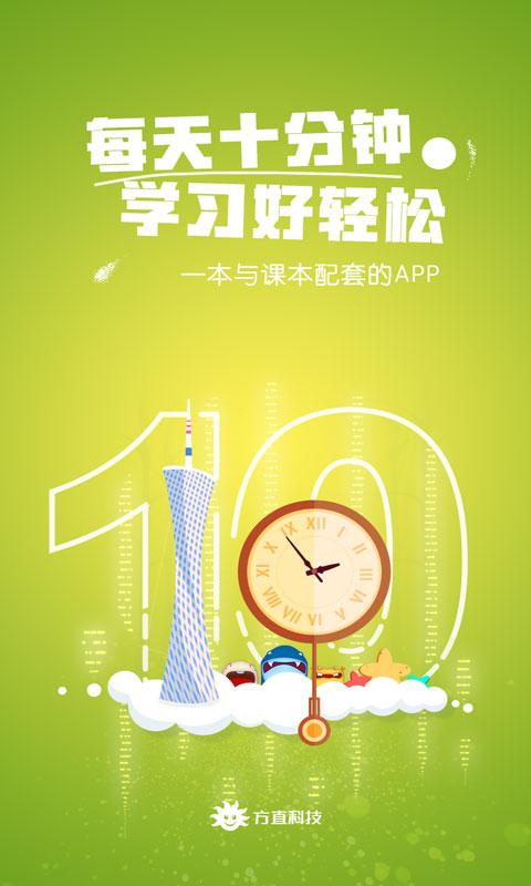 同步学-广州版截图