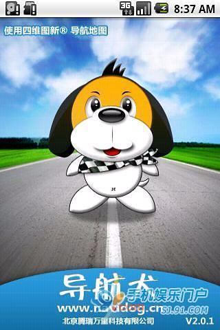 智能导航犬