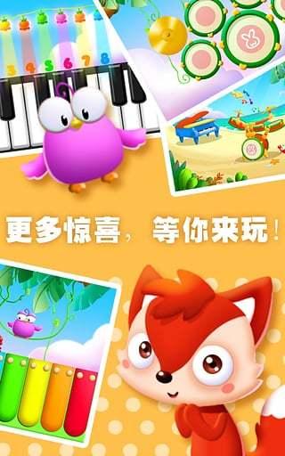 儿童游戏儿歌音乐截图